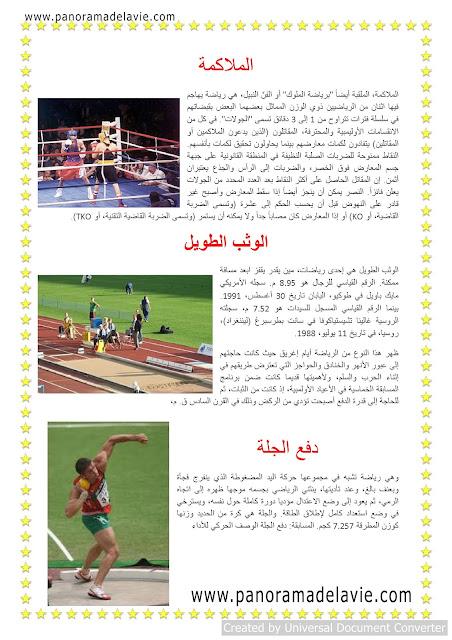 معلومات حول رياضة أحببها ، السباحة ، الملاكمة و القفز العالي