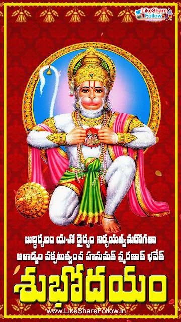 Tuesday telugu good morning greetings with lord hanuman shlokas quotes images