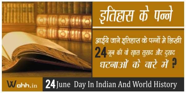 24-June-Aaj-Ka-itihaas-History
