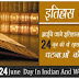 जाने 24 जून के इतिहास के पन्ने को / 24  June Aaj Ka Itihaas