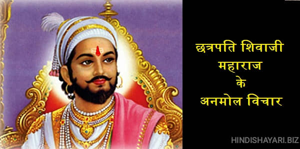 Shivaji Maharaj Quotes, Shivaji Maharaj Status, Shivaji Maharaj Thoughts,