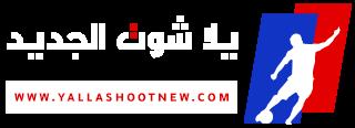 يلا شوت الجديد | بث مباشر yalla shoot حصري اهم مباريات اليوم جوال يلاشوت بدون تقطيع