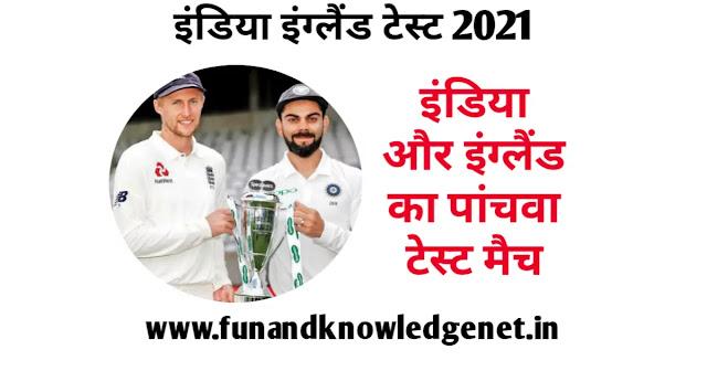 इंडिया वर्सेस इंग्लैंड पाँचवा टेस्ट मैच कब होगा | India England Panchwa Test Match Kab Hai
