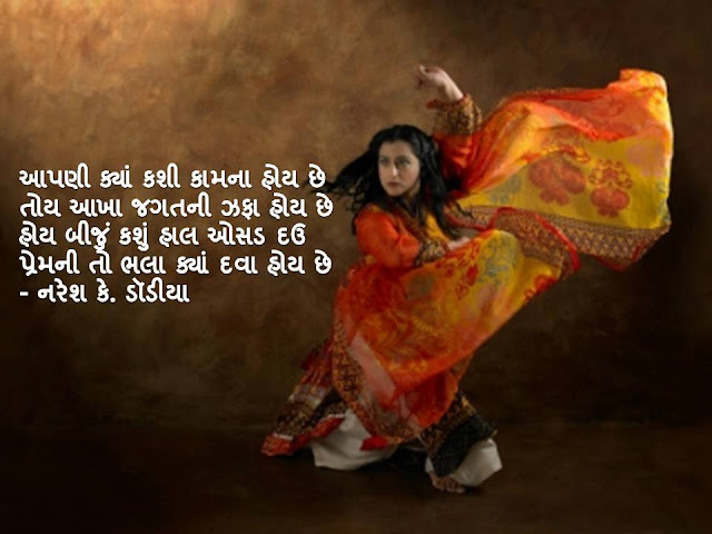 आपणी क्यां कशी कामना होय छे Gujarati Muktak By Naresh K. Dodia