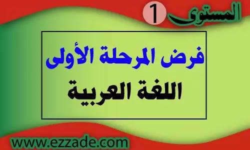 فرض اللغة العربية المرحلة الأولى المستوى الأول 2020 word و pdf