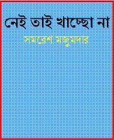 Nei Tai Khachho by Samaresh Majumdar