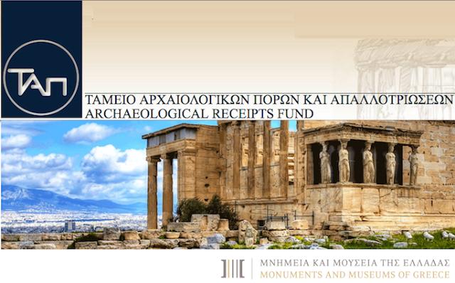 Προσλήψεις και στην Αργολίδα από το Ταμείο Αρχαιολογικών Πόρων και Απαλλοτριώσεων