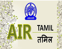 All India Radio Tamil Live Streaming Online