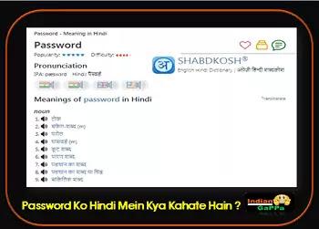 Password-In-Hindi