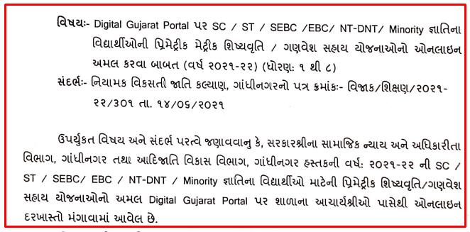 Digital Gujarat Scholarship 2021 Releted Latest Circular | Digital Gujarat Scholarship 2021