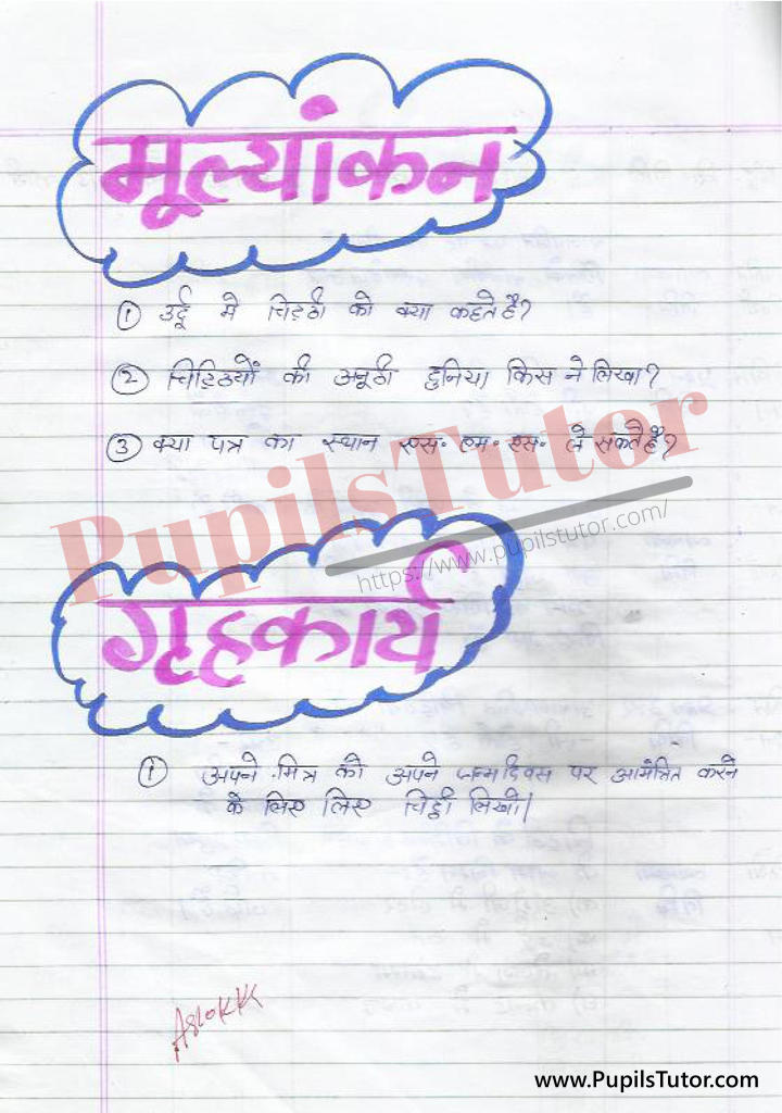 Hindi Patra Lekhan Lesson Plan