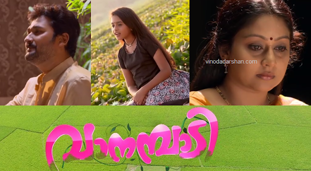 Vanambadi Serial- Cast, Actors, Actresses | Malayalam Serial on Asianet