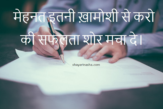 Mehnat Quotes in Hindi with Images Good Morning Thoughts