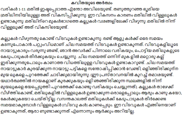 Mending Wall Summary Line by Line in Malayalam