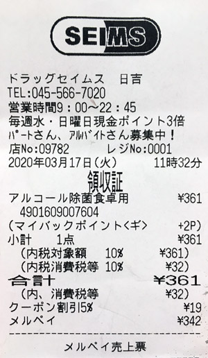 ドラッグセイムス 日吉店 2020/3/17のレシート