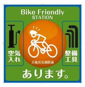 バイクフレンドリーステーション 天浜線