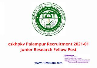 cskhpkv Palampur Recruitment 2021-01 junior Research Fellow Post