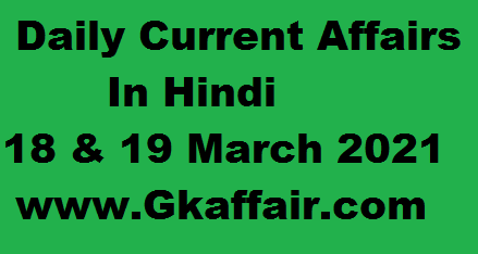 18 And 19 March 2021 - Daily Current Affairs Updates In Hindi - Gk Affair