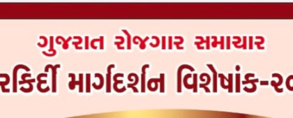 What After 12th science And Arts - STD 10th Career Guidance Book in Gujarati