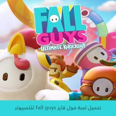 تحميل لعبة fall guys للكمبيوتر مجانا