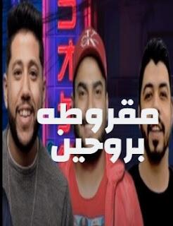 كلمات اغنيه مقروطه بروحين فيلو احمد السويسي ابو ليله