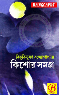 Kishor Shomogro by Bivuitbhushon Bondopaddhay