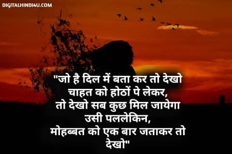 Breakup Status in Hindi- Breakup Status For WhatsApp