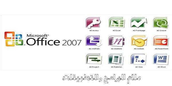 تحميل مايكروسوفت 2007 عربي مجانا
