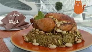 طبخات بالدجاج, طبخات سريعة, تحضير الفريكة, فريكة المنسف,