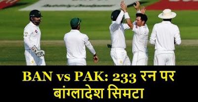 bangladesh 233 all out first test match pak vs ban