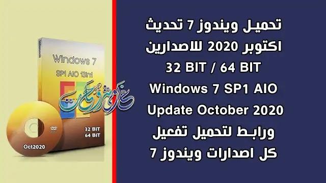 تحميل ويندوز 7 تحديث اكتوبر Windows 7 SP1 AIO Update October 2020 for 64/32 bit