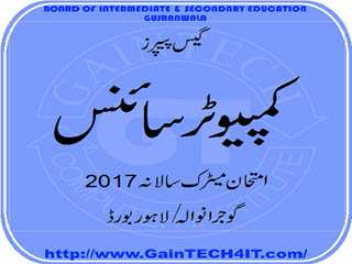 Matric exam papers sample Paper Computer Science Annual 2017 Gujranwala Board