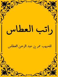 Rotib Al-Atthas oleh Habib Umar bin Abdurrahman Al-Aththas