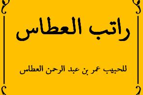 Ratibul Aththas Oleh Al-Habib Umar bin Abdurrahman Al-Aththas