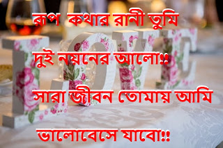 Bangla Love Sms - Best And New Bangla Love Sms For Boyfriend And Girlfriend