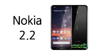 مواصفات سعر هاتف Nokia 2.2