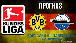 Боруссия Дортмунд - Падерборн 07 смотреть онлайн бесплатно 22 ноября 2019 прямая трансляция в 22:30 МСК.