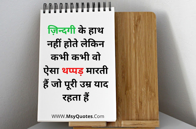 motivational status in hindi, motivational thoughts in hindi