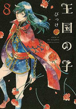 Oukoku no Ko Manga