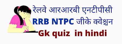 रेलवे आरआरबी एनटीपीसी RRB NTPC जीके क्वेश्चन हिंदी में Gk Objective