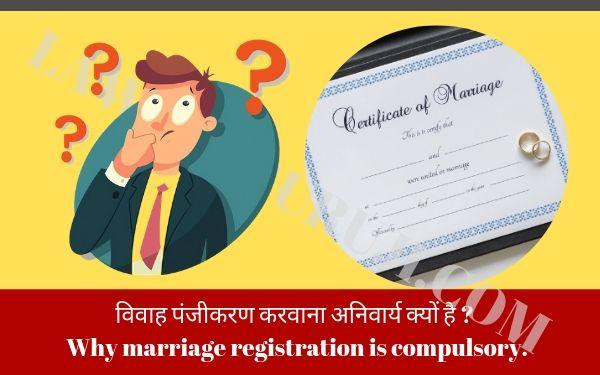 विवाह पंजीकरण करवाना अनिवार्य क्यों है ? Why marriage registration is compulsory in india.