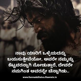 Kannada Attitude Status