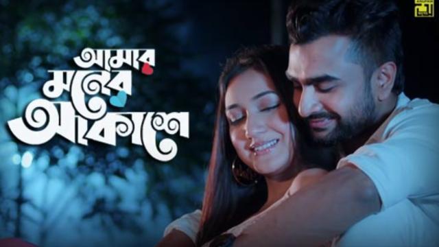 Amar Moner Akashe Lyrics by Imran