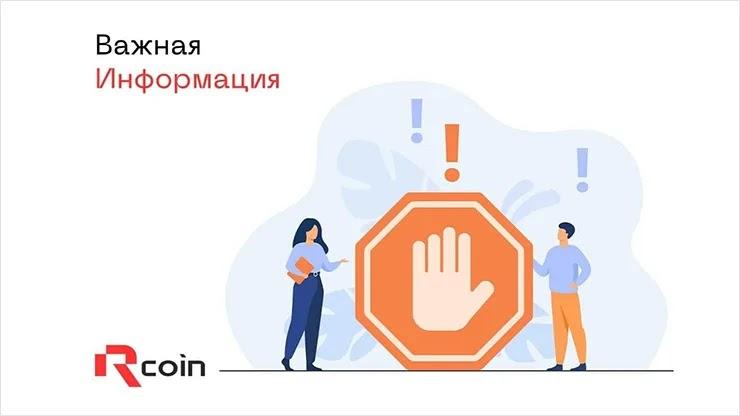 Новый домен Rcoin