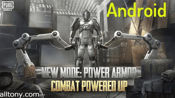 تحميل PUBG MOBILE - POWER ARMOR - درع القوة للأندرويد التحديث الجديد
