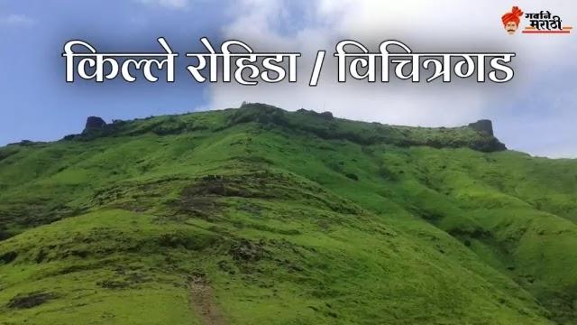 किल्ले रोहिडा / विचित्रगड - Rohida Fort / Vichitragad Marathi