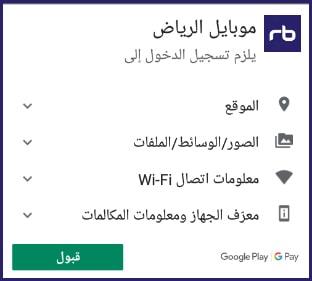 اذونات تحميل برنامج بنك الرياض
