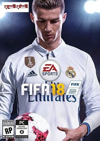 تحميل لعبة فيفا 18 FIFA للكمبيوتر