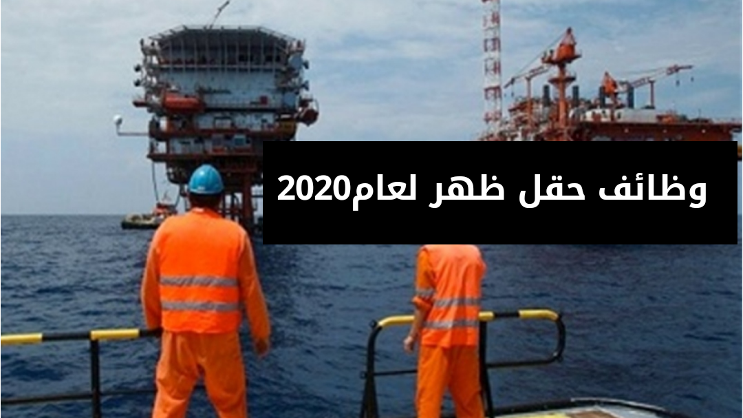 وظائف فى البترول بحقل ظهر 2021