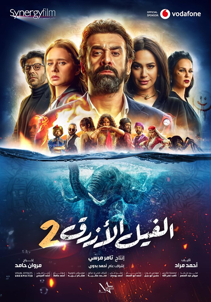 Nonton Download Film El Feel El Azraq 2 (2019) Full Movie Sub Indo